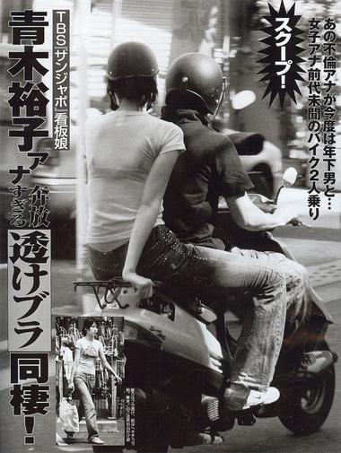 青木裕子 (タレント)の画像 p1_22